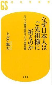 なぜ日本人はご先祖様に祈るのか / ドイツ人禅僧が見たフシギな死生観