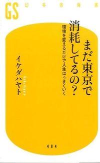 まだ東京で消耗してるの? / 環境を変えるだけで人生はうまくいく