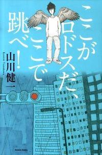 山川健一『ここがロドスだ、ここで跳べ!』表紙
