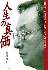 人生の真価 / 長銀リストラから、日本一のネット銀行イーバンクを創った男の物語