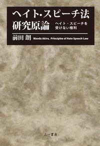 ヘイト・スピーチ法 研究原論