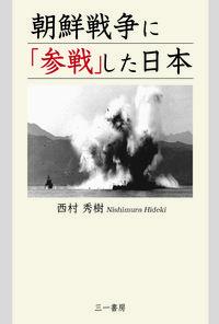 朝鮮戦争に「参戦」した日本