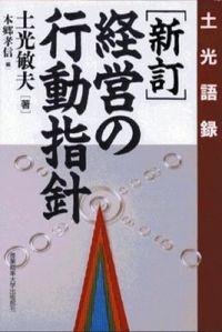 経営の行動指針 新訂 / 土光語録