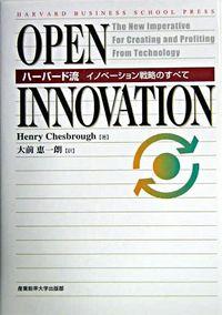 Open innovation / ハーバード流イノベーション戦略のすべて