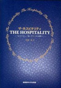 ザ・ホスピタリティ = THE HOSPITALITY : 「おもてなし」「思いやり」から経営へ
