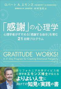 「感謝」の心理学 ~心理学者がすすめる「感謝する自分」を育む21日間プログラム