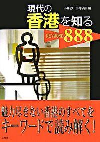 現代の香港を知るkeyword 888