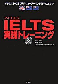 IELTS実践トレーニング / イギリス・オーストラリア・ニュージーランド留学のための