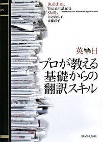 英←→日プロが教える基礎からの翻訳スキル