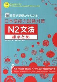 日本語能力試験対策N2文法総まとめ : 45日間で基礎からわかる : 英語・中国語・韓国語・ベトナム語の4言語対訳付き / electronic bk