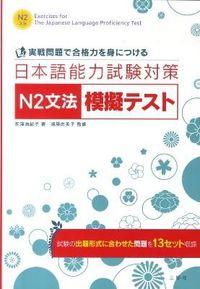 日本語能力試験対策N2文法模擬テスト : 実戦問題で合格力を身につける / electronic bk