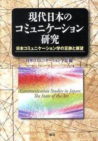 現代日本のコミュニケーション研究 / 日本コミュニケーション学の足跡と展望