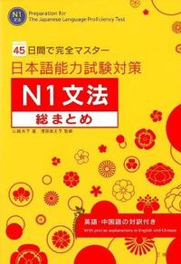 日本語能力試験対策N1文法総まとめ = Preparation for The Japanese Language Proficiency Test : 45日間で完全マスター : 英語・中国語の対訳付き / electronic bk