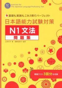 日本語能力試験対策N1文法問題集 : 基礎も実践もこれ1冊でパーフェクト / electronic bk