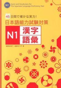 日本語能力試験対策N1漢字・語彙 = Kanji and Vocabulary for The Japanese Language Proficiency Test ; 45日間で確かな実力! / electronic bk
