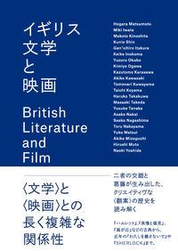 イギリス文学と映画