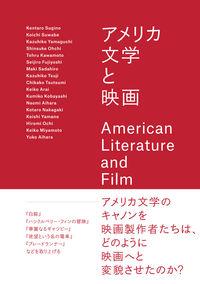 アメリカ文学と映画