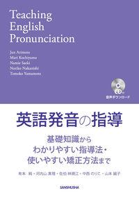 英語発音の指導 基礎知識からわかりやすい指導法・使いやすい矯正方法まで