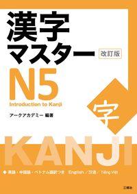 漢字マスターN5 改訂版