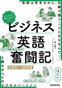 ストーリーを楽しむだけでいい! ビジネス英語奮闘記 1日目~30日目