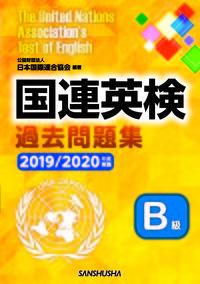 国連英検過去問題集 B級  2019/2020年度実施