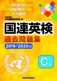 国連英検過去問題集 C級  2019/2020年度実施