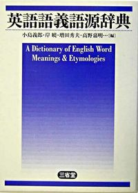 英語語義語源辞典 : A dictionary of English word meanings & etymologies