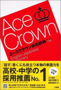 エースクラウン英和辞典 第3版 小型版