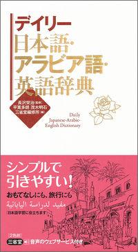 デイリー日本語・アラビア語・英語辞典