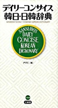 デイリーコンサイス韓日・日韓辞典