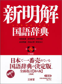 新明解国語辞典 第八版 小型版