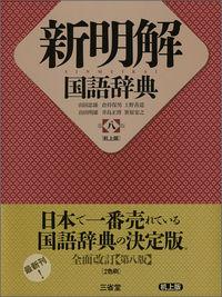 新明解国語辞典 第八版 机上版