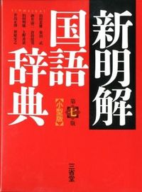 新明解国語辞典小型版 第7版