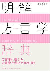 明解方言学辞典