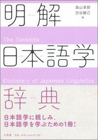明解日本語学辞典