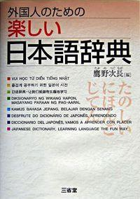 外国人のための楽しい日本語辞典