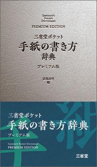三省堂 ポケット手紙の書き方辞典 プレミアム版