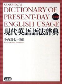 現代英語語法辞典 小型版