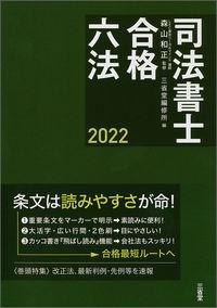 司法書士合格六法 2022