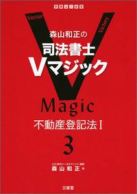 森山和正の 司法書士Vマジック 3