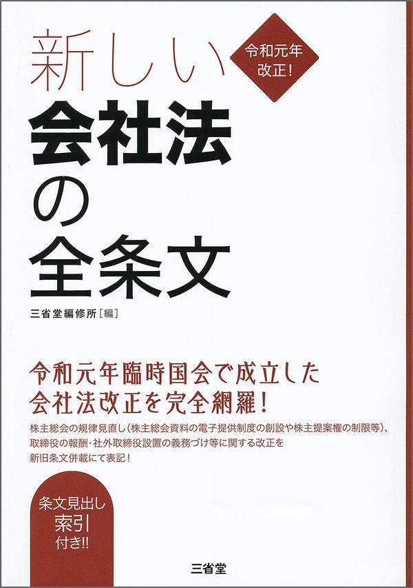 近刊検索デルタ:令和元年改正! 新しい会社法の全条文