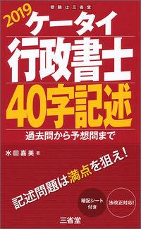 ケータイ行政書士 40字記述 2019
