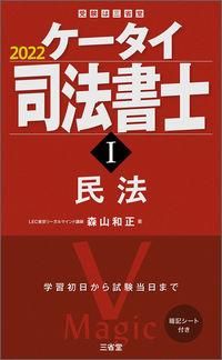 ケータイ司法書士Ⅰ 2022 民法