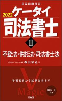 ケータイ司法書士Ⅱ 2022