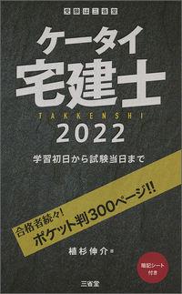 ケータイ宅建士 2022