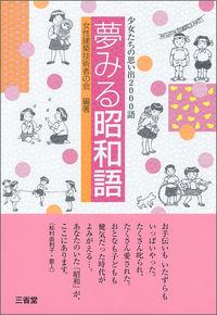 夢みる昭和語 / 少女たちの思い出2000語
