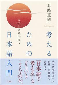 考えるための日本語入門