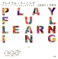 プレイフル・ラーニング / ワークショップの源流と学びの未来