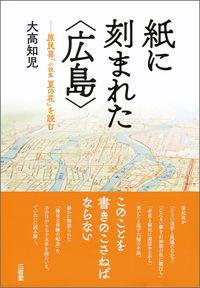 紙に刻まれた〈広島〉