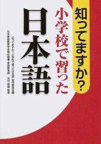知ってますか?小学校で習った日本語